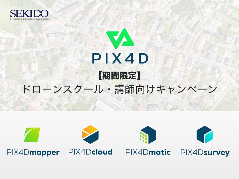 pix4d_キャンペーン